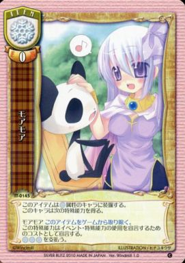 【中古】リセ/C/アイテム/ver.ういんどみる ver1.0 IT-0145 [C] : モアモア
