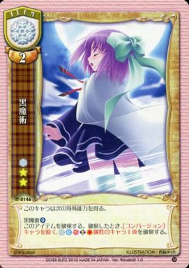 【中古】リセ/U/アイテム/ver.ういんどみる ver1.0 IT-0146 [U] : 黒魔術