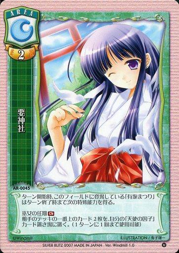 【中古】リセ/U/エリア/ver.ういんどみる ver1.0 AR-0045 [U] : 要神社