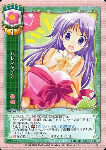 【中古】リセ/U/エリア/ver.ういんどみる ver1.0 AR-0051 [U] : バレンタイン
