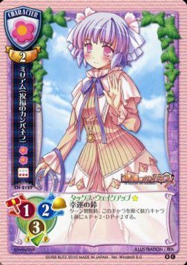 【中古】リセ/C/キャラクター/ver.ういんどみる ver2.0 CH-2129 [C] : ミリアム(祝福のカンパネラ)