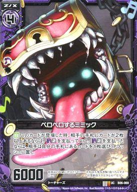 【中古】ゼクス/UC/ゼクス/紫/第6弾『五神竜の巫女』 B06-069 : ペロペロするミミック
