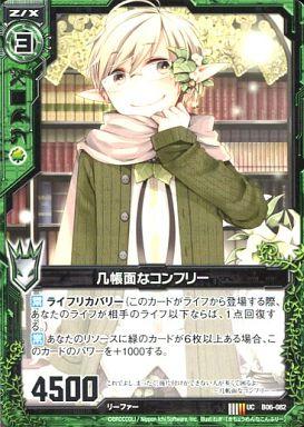 【中古】ゼクス/UC/ゼクス/緑/第6弾『五神竜の巫女』 B06-082 : 几帳面なコンフリー