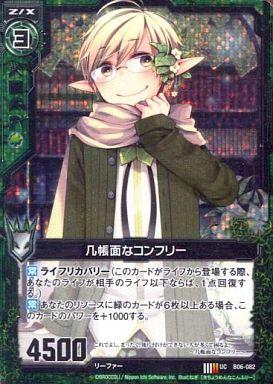 【中古】ゼクス/UC/ゼクス/緑/第6弾『五神竜の巫女』 B06-082 : 几帳面なコンフリー(ホログラムレア)