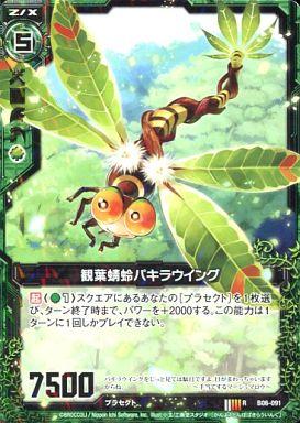 【中古】ゼクス/R/ゼクス/緑/第6弾『五神竜の巫女』 B06-091 : 観葉蜻蛉パキラウイング