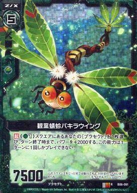 【中古】ゼクス/R/ゼクス/緑/第6弾『五神竜の巫女』 B06-091 : 観葉蜻蛉パキラウイング(ホログラムレア)