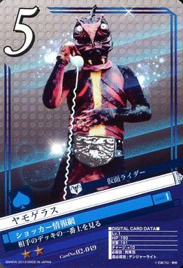 【中古】仮面ライダーBreakJoker/★★/スペード/第2弾 ブースターパック 02-049 : ヤモゲラス