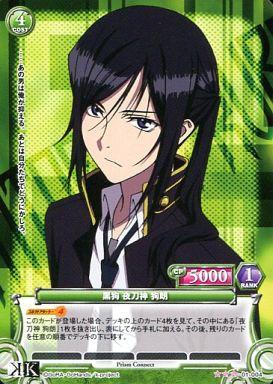 01-004 [R] : 黒狗 夜刀神 狗朗