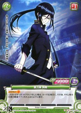 01-092 [R] : 夜刀神 狗朗
