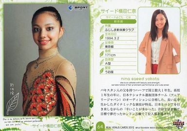 【中古】BBM/レギュラー/BBM REAL VENUS CARDS 2012 64 : サイード横田仁奈[新体操]