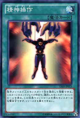 【遊戯王 裁定問題】EXモンスターゾーンにいるモンスターに精神操作を使うとどうなる?