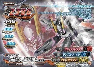 【中古】超速変形ジャイロゼッター/メタリック/セダン/第3弾 M03-14M : アクセラ セダン 20E