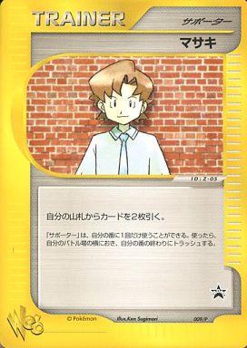 【中古】ポケモンカードゲーム/P/ポケモンカード★web プロモーションカード 009/P : マサキ