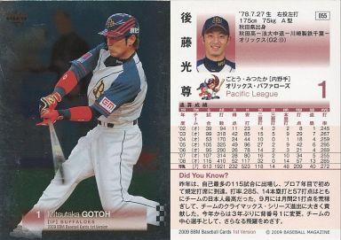 【中古】BBM/ライトパックキラ/BBM 2009 ベースボールカード 1stバージョン ライトパック 055 : 後藤光尊