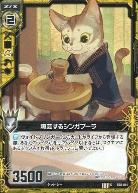 【中古】ゼクス/C/ゼクス/黄/第3弾『五帝竜降臨』 B03-041 : 陶芸するシンガプーラ