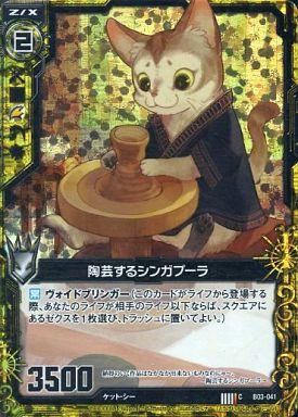 【中古】ゼクス/C/ゼクス/黄/第3弾『五帝竜降臨』 B03-041 : 陶芸するシンガプーラ(ホログラムレア)