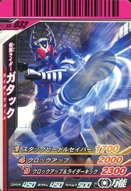 【中古】ガンバライド/N/万能/シャバドゥビ3弾 S3-032 : 仮面ライダーガタック ライダーフォーム
