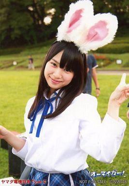 【中古】生写真(AKB48・SKE48)/アイドル/NMB48 小笠原茉由/CD「オーマイーガー!」(Type-C)ヤマダ電機特典
