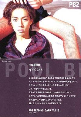 買取】Vol.18 : pool bit boys/...
