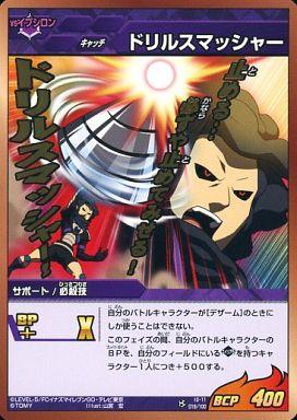 IG-11 019/100 : ドリルスマッシャー