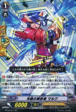 【中古】ヴァンガード/RR/ゴールドパラディン/ブースターパック第10弾「騎士王凱旋」 BT10/011 : 光輪の解放者 マルク
