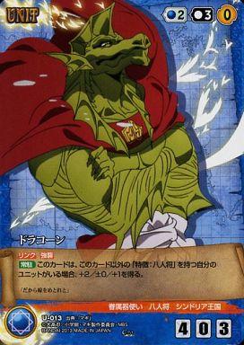 【中古】クルセイド/C/UNIT/青/クルセイド マギ U-013 : ドラコーン