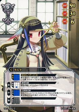 【中古】スカイガレオンTCG/C/無/バージョン1.0 1.0/A-052 : モルタ