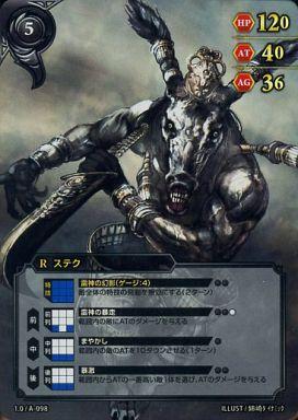 【中古】スカイガレオンTCG/R/黒/バージョン1.0 1.0/A-098 : ステク