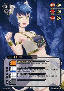 【中古】スカイガレオンTCG/C/黒/バージョン1.0 1.0/A-100 : バステト