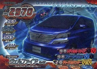 【中古】超速変形ジャイロゼッター/メタリック/ワゴン/第4弾 M04-42M : ヴェルファイア 2.4Z