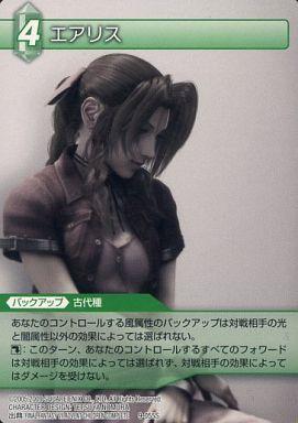 【中古】ファイナルファンタジーTCG/S/風/第九弾 9-055S : エアリス