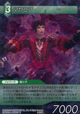 【中古】ファイナルファンタジーTCG/U/風/第九弾 9-073U : (ホロ)マヤコフ
