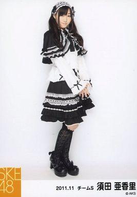 【中古】生写真(AKB48・SKE48)/アイドル/SKE48 須田亜香里/全身・ゴスロリ/2011.11/公式生写真