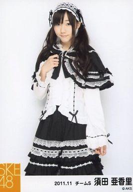 【中古】生写真(AKB48・SKE48)/アイドル/SKE48 須田亜香里/膝上・ゴスロリ/2011.11/公式生写真