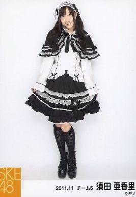 【中古】生写真(AKB48・SKE48)/アイドル/SKE48 須田亜香里/全身・ゴスロリ・両手スカート/2011.11/公式生写真
