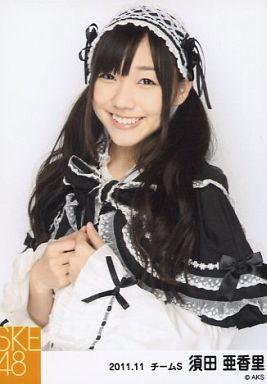 【中古】生写真(AKB48・SKE48)/アイドル/SKE48 須田亜香里/上半身・ゴスロリ/2011.11/公式生写真