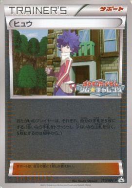 【中古】ポケモンカードゲーム/P/ポケモンカードゲーム プロモーションカードパック 170/BW-P : ヒュウ