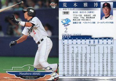 【中古】BBM/レギュラー/2013 BBM ベースボールカード 1stバージョン 040 : 荒木雅博