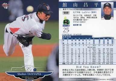 【中古】BBM/レギュラー/2013 BBM ベースボールカード 1stバージョン 059 : 館山昌平