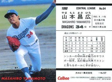 M-32 [復刻カード] : 山本昌(19...