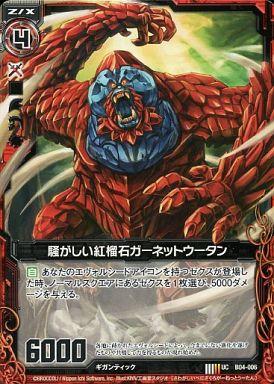 【中古】ゼクス/UC/ゼクス/赤/第4弾『黒騎神の強襲』 B04-006 : 騒がしい紅柘榴ガーネットウータン