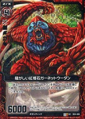 【中古】ゼクス/UC/ゼクス/赤/第4弾『黒騎神の強襲』 B04-006 : 騒がしい紅柘榴ガーネットウータン(ホログラムレア)