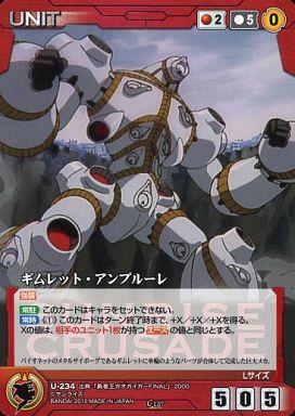 【中古】クルセイド/C/UNIT/赤/サンライズクルセイド エピソードブースターパック サンライズ勇者シリーズ U-234 : ギムレット・アンプルーレ