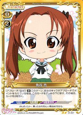 01-057 : 角谷 杏