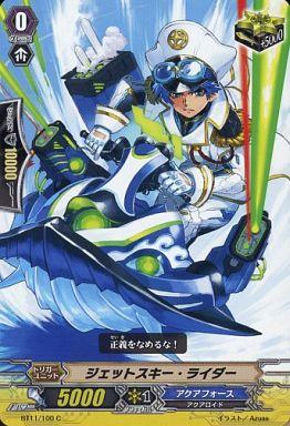 【中古】ヴァンガード/C/アクアフォース/ブースターパック第11弾「封竜解放」 BT11/100 : ジェットスキー・ライダー