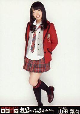 【中古】生写真(AKB48・SKE48)/アイドル/NMB48 山田菜々/全身/「AKB48グループ臨時総会?白黒つけようじゃないか!」会場限定生写真(NMB48ver)