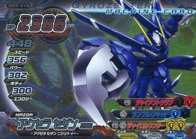 【中古】超速変形ジャイロゼッター/メタリック/セダン/第5弾 M05-21M : アクセラ セダン 20E