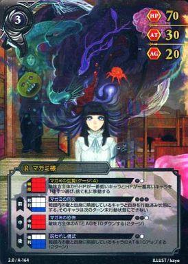 【中古】スカイガレオンTCG/R/黒/バージョン2.0 2.0/A-164 : マガミ様