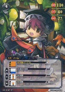 【中古】スカイガレオンTCG/UC/黒/バージョン2.0 2.0/A-167 : ノーム