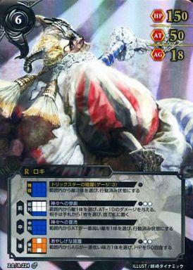 【中古】スカイガレオンTCG/R/黒/バージョン2.0 2.0/A-224 : ロキ